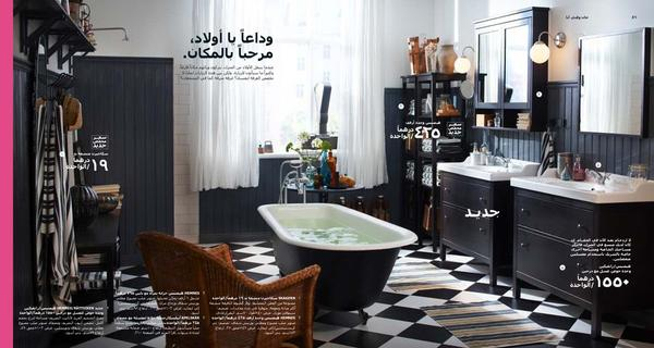 Photographie - page catalogue IKEA en arabe